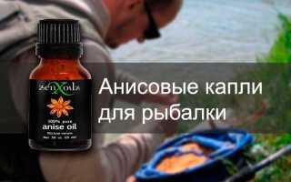 Анисовые капли для рыбалки – применение, рецепт, цена